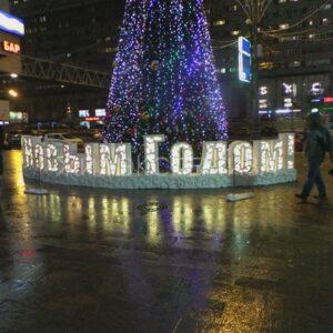 """Большая надпись световая """"С Новым Годом!"""""""